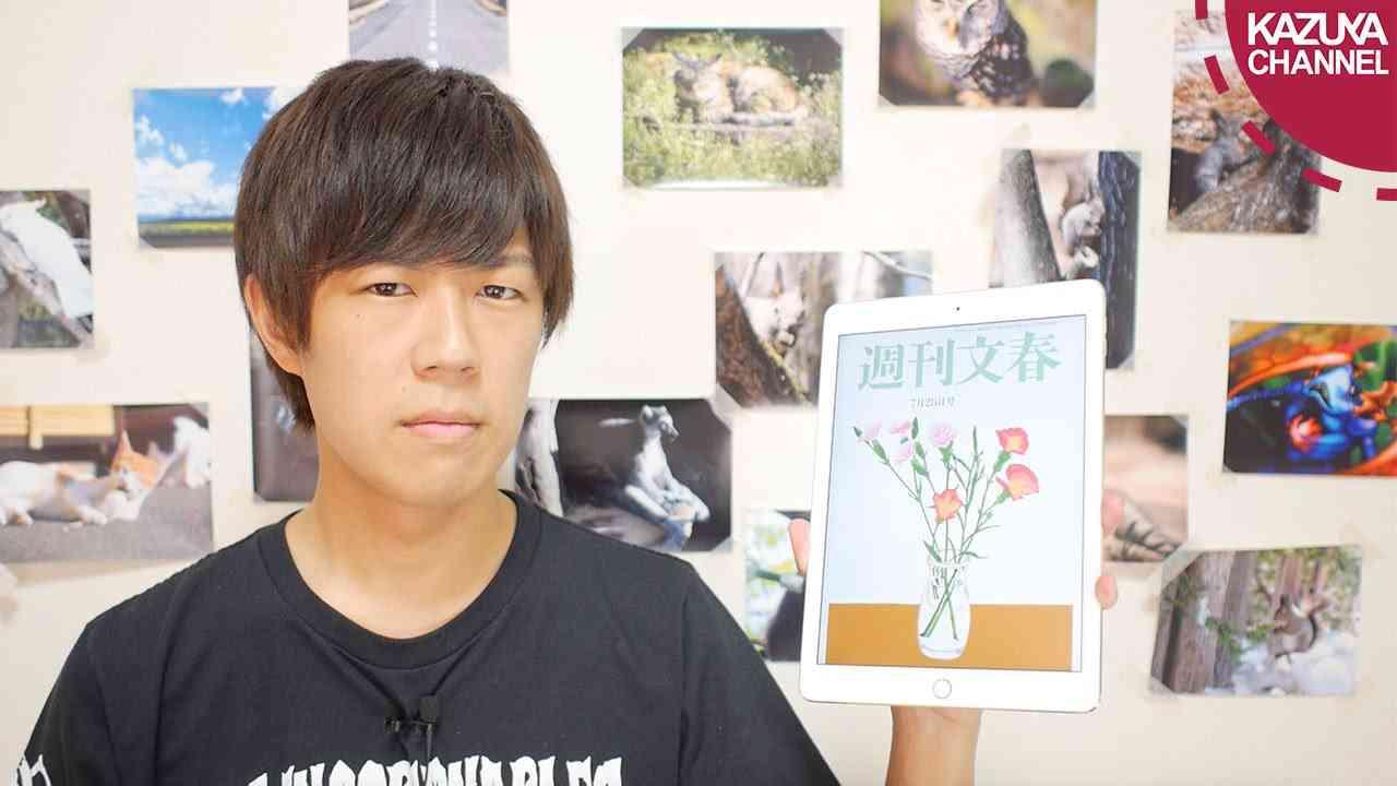 【文春砲】鳥越俊太郎氏「女子大生淫行」疑惑 鳥越氏は否定 - YouTube