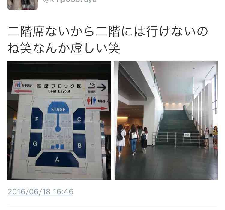 大変!あゆこと浜崎あゆみさんのコンサートで2階席封鎖の事態に!!! – ICNET news