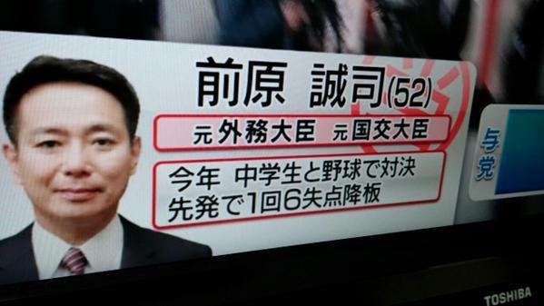 【実況・感想】参院選2016 開票速報