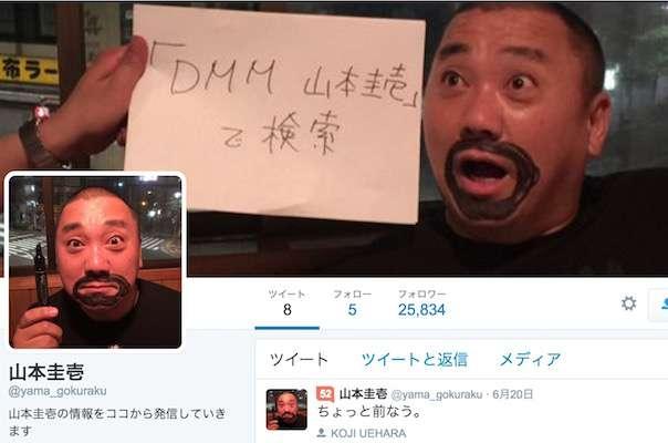 「めちゃ×2イケてるッ!」で山本圭壱が復活 Twitterでは「泣いた」の声多数 ニフティニュース