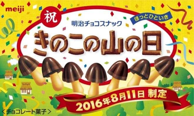"""「きのこの山」が""""山の日""""に便乗!「きのこの山の日」を制定--大声で叫ぶ山びこイベントを新宿で開催 - えん食べ"""