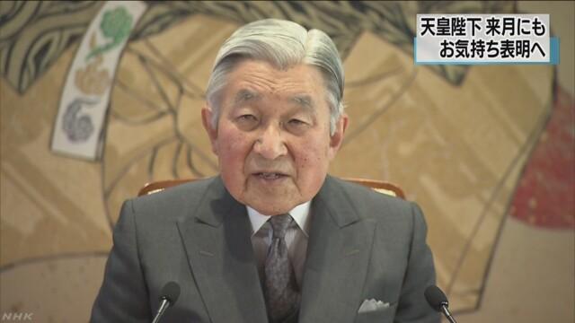 天皇陛下 8月にもお気持ち表明へ | NHKニュース
