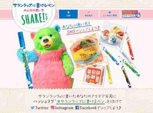 「サランラップに書けるペン」が全6色で登場 イラストやメッセージがきれいに描けて加熱もOK