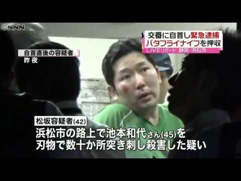 (静岡 浜松市)女性刺殺し自首 泣きじゃくり舌出す場面も - YouTube
