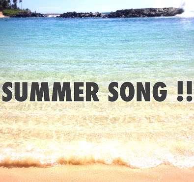 ♪夏に聞きたい洋楽♪