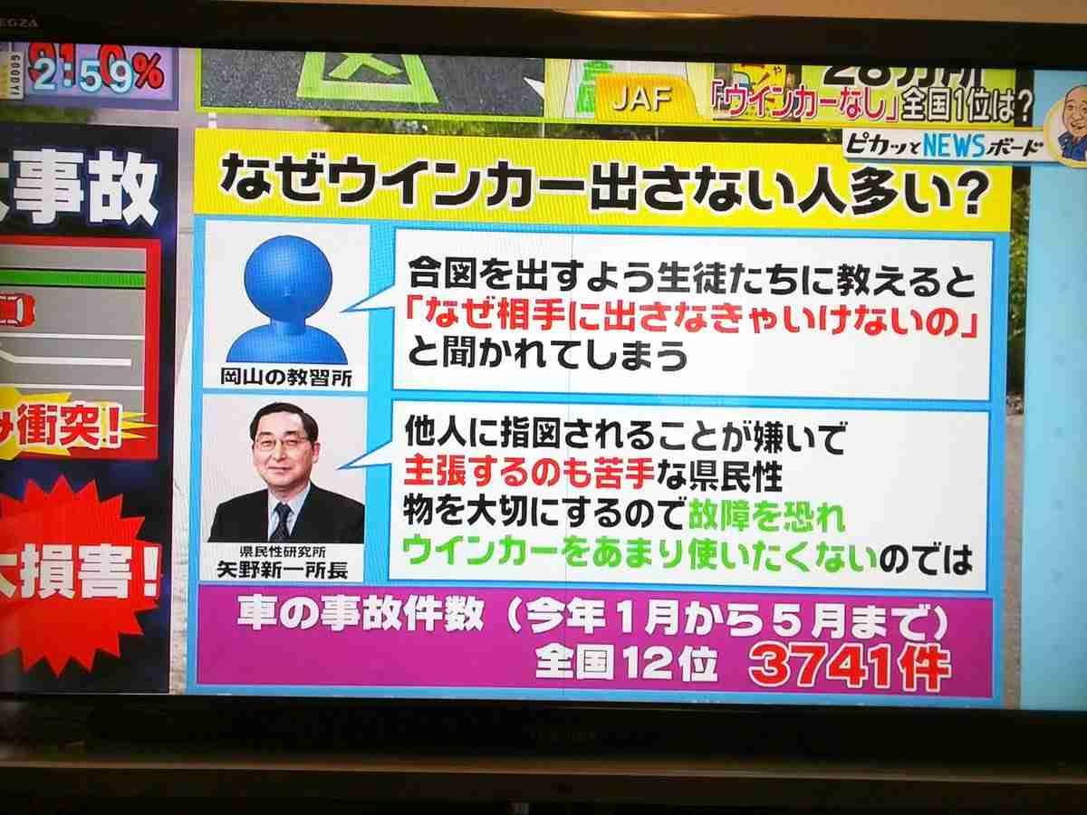 「ウインカーを出さない車が多い」トップは岡山県←その理由に困惑…