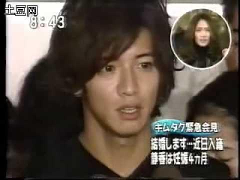 SMAP 木村拓哉 結婚ニュース2 - YouTube