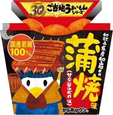 ローソン、土用の丑の日お手軽ウナギ商品2品発売! (東京ウォーカー) - Yahoo!ニュース