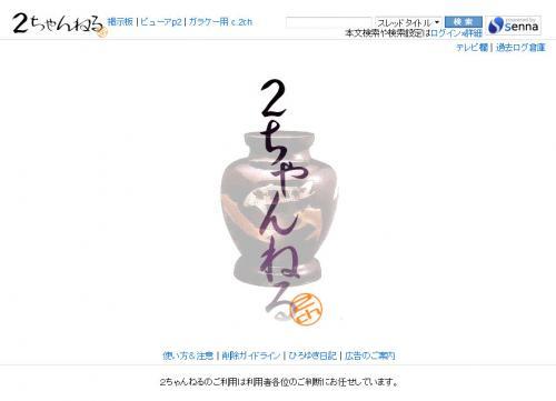 鳥越俊太郎氏の淫行疑惑 中吊り広告の「バージンだと病気」が話題 - ライブドアニュース