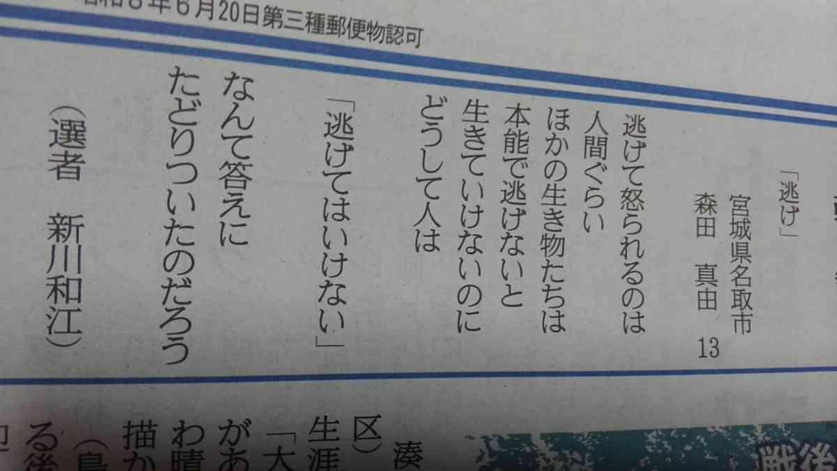 「どうして人は逃げたらいけないのだろう?」13歳の中学生が産経新聞に投書した内容が話題に