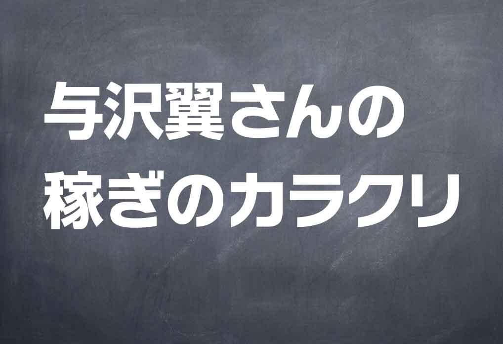 与沢翼さんの「稼ぎのカラクリ」をわかりやすくまとめてみた | 与沢翼まとめ (YOZAWA TSUBASA)