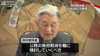 政府関係者「天皇陛下の生前退位は無理」|日テレNEWS24