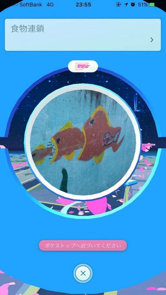 【悲報】ポケモンGOのポケストップ、画像でbokete状態www | 2ちゃんねるスレッドまとめブログ - アルファルファモザイク