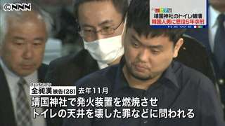 靖国トイレ破壊 韓国人の男に懲役5年求刑|日テレNEWS24