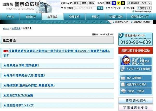 盗撮カメラ、スマホ…「他人に向けるのもNG」に 滋賀県警、条例改正パブコメ募集 - 産経WEST