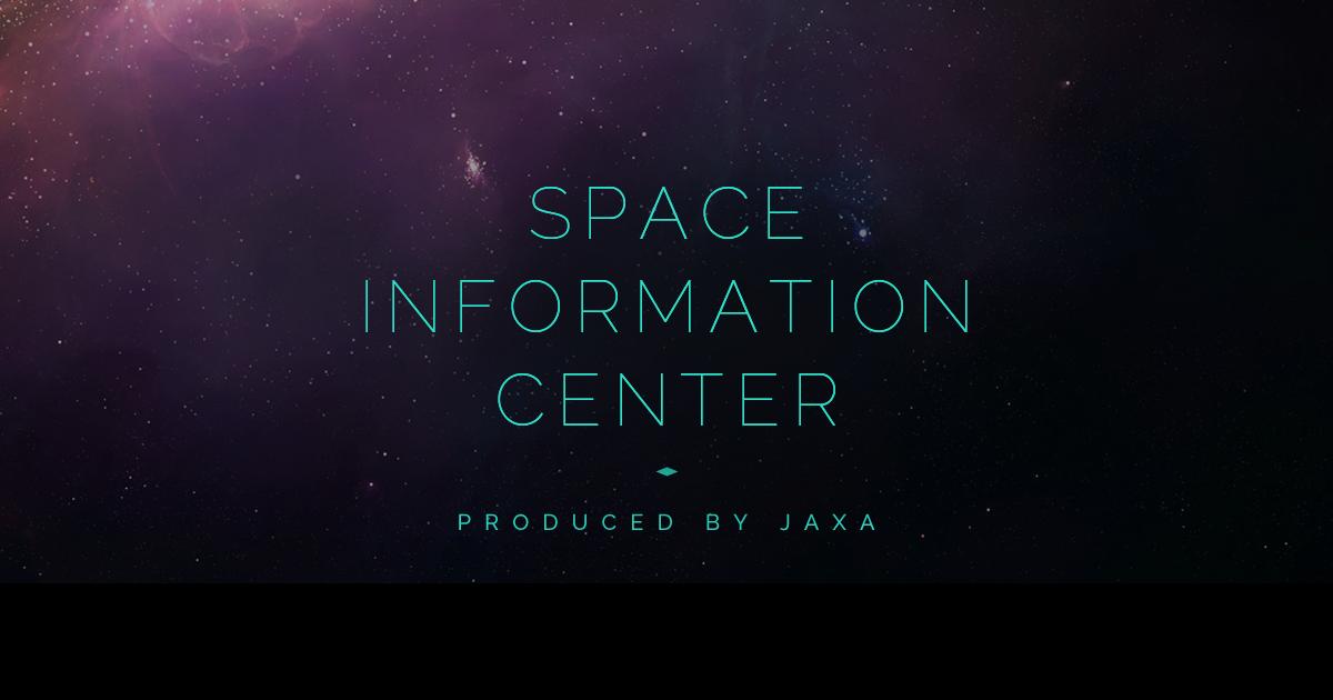 宇宙情報センター / SPACE INFORMATION CENTER :宇宙生命