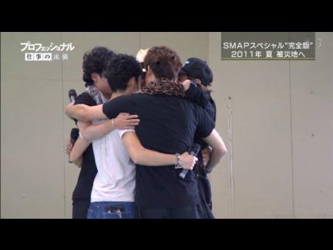 糸『生放送 SMAPからファンへ~そばにいてください~』感動的手紙 - YouTube