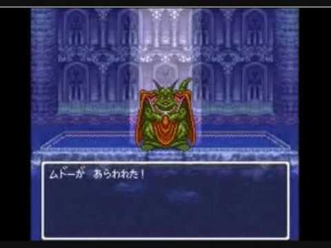 Dragon Quest Ⅵ BGM VSムドー(敢然と立ち向かう) - YouTube