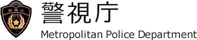 平井四丁目マンション内女性強盗殺人事件 警視庁