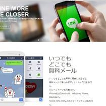 やっぱりLINEは欠陥だらけで危険すぎる?個人情報流出&改ざん、韓国政府の通信傍受   ビジネスジャーナル