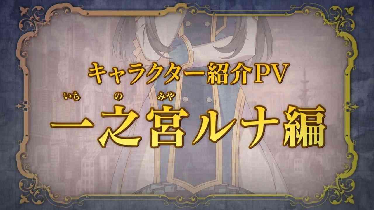 PS4「クロバラノワルキューレ」キャラクター紹介PV一之宮ルナ(cv.御伽ねこむ)編 - YouTube