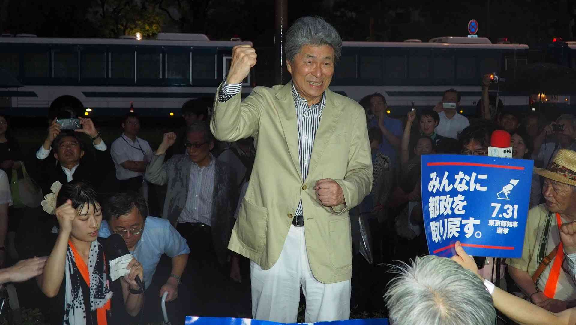鳥越俊太郎 東京都知事選挙 候補 2016年7月19日 戦争法廃止、憲法改悪は許さない、7・19国会議員会館前集会 - YouTube