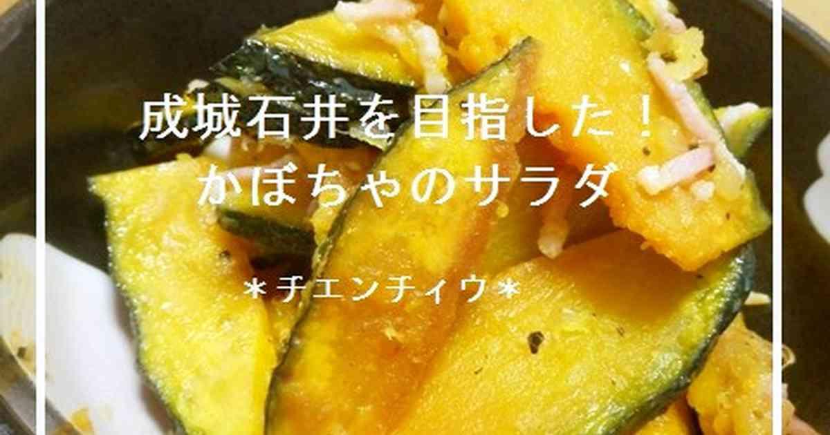 成城石井を目指した!かぼちゃのサラダ by チエンチィウ [クックパッド] 簡単おいしいみんなのレシピが243万品