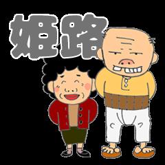 大好き姫路!姫路のおっちゃんとおばちゃん - クリエイターズスタンプ