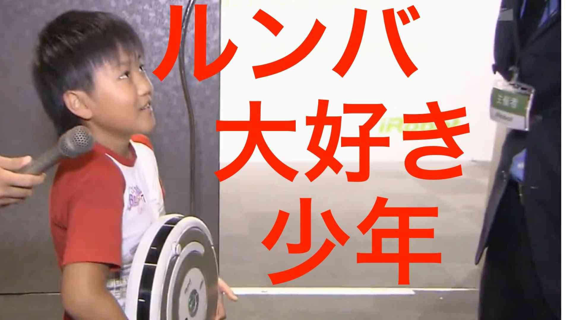 ルンバ【探偵ナイトスクープ】家電オタク小学生記者会見潜入 - YouTube