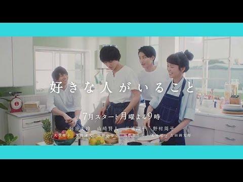 【公式】2016年7月『好きな人がいること』 - YouTube