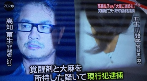【週刊文春】覚せい剤逮捕・高知東生「7年愛人」の写真発見 アイドルやお笑い芸人との