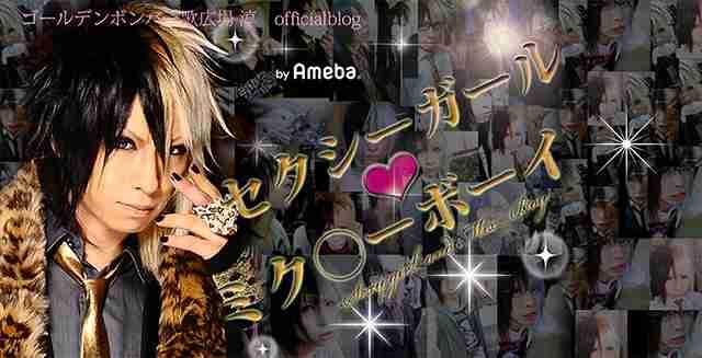 ご報告|ゴールデンボンバー 歌広場淳オフィシャルブログ「セクシーガール ミク○ーボーイ」Powered by Ameba