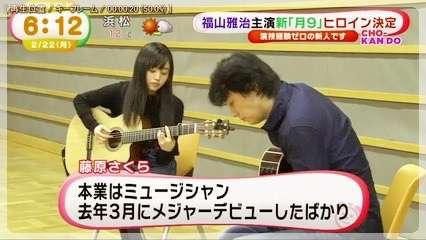 春ドラマ、月9ヒロイン藤原さくらが「新人賞」受賞
