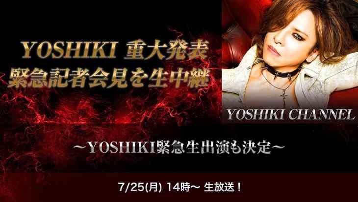 X JAPAN、LUNA SEA、GLAYが幕張に集結!10万人規模の一大V系フェス開催