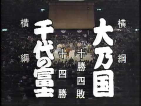 千代の富士53連勝でストップの瞬間(昭和63年九州場所) - YouTube