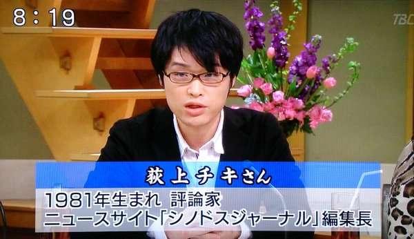 TBSラジオ夜の顔、荻上チキ氏が