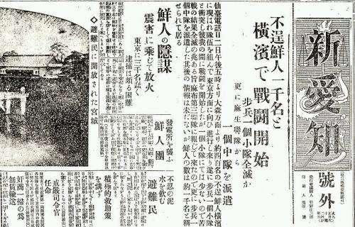 【超疑問】在日3世「関東大震災で朝鮮人が暴動を起こしたというデマが流れ、朝鮮人狩りがあった」【根本的な原因とデマという根拠は何?】 | たまねぎ通信