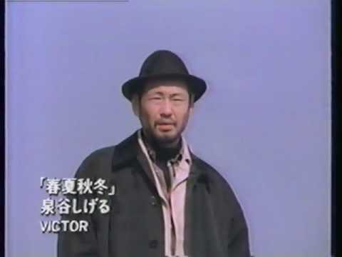 泉谷しげる - 春夏秋冬 - YouTube