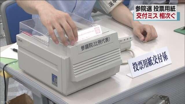 参院選 投票用紙誤って渡すミス相次ぐ 票は無効の可能性 | NHKニュース