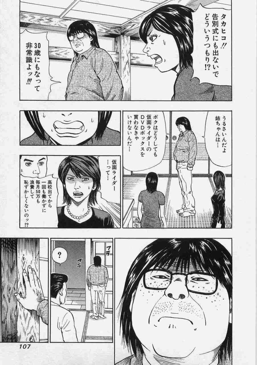 戸塚宏氏「ニートを個性と言い出して教育がおかしくなった」