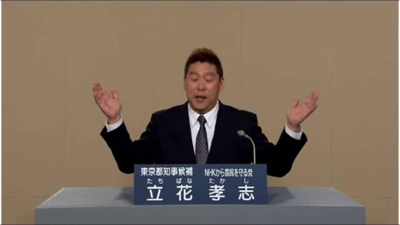 NHKの政見放送で【NHKをぶっ壊す!】 - YouTube