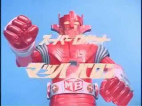 スーパーロボット マッハバロン OPフル 2008GRAM MIX - YouTube