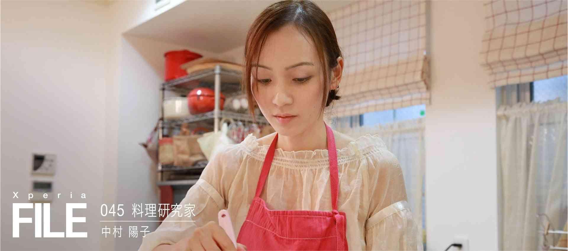 Xperia™ FILE 045:料理研究家 中村 陽子 | ソニーモバイルコミュニケーションズ