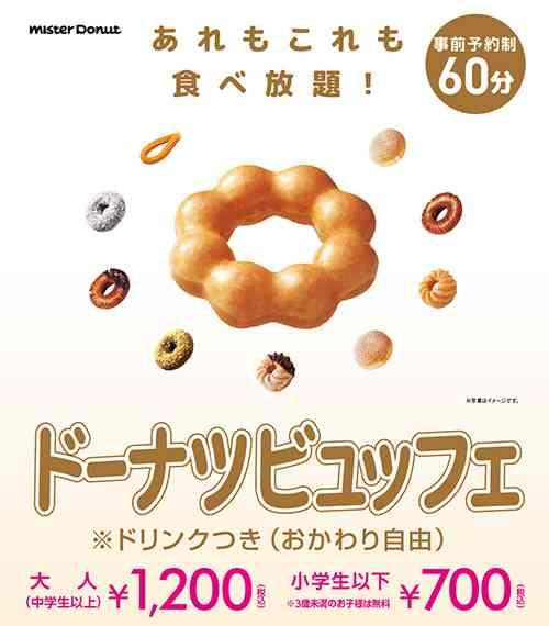 ミスタードーナツの食べ放題企画「ドーナツビュッフェ」ドーナツ・パイ・ドリンクを60分間好きなだけ