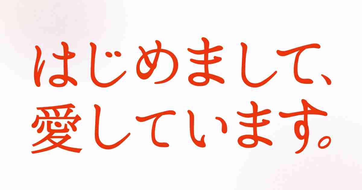 キャスト|はじめまして、愛しています。|テレビ朝日