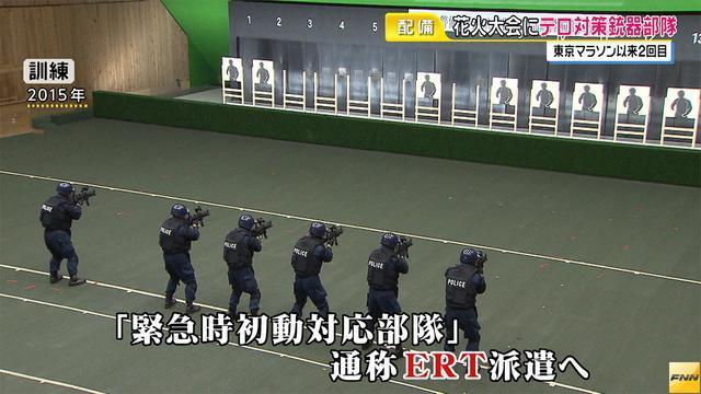 隅田川花火大会に、警視庁がテロ対策銃器部隊を配備へ(フジテレビ系(FNN)) - Yahoo!ニュース