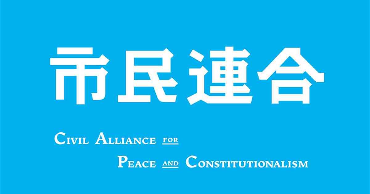 市民連合 | 安保法制の廃止と立憲主義の回復を求める市民連合