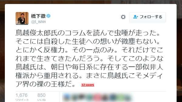 「鳥越俊太郎は似非人権派」「反権力の一点のみ」3年前に指摘していた橋下徹氏のツイートが再び話題に | BuzzNews.JP