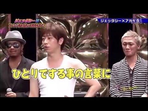 ゴッドタン【ジェッタシーはアレンジすればカッコええんやで!】   12 06 30 - YouTube