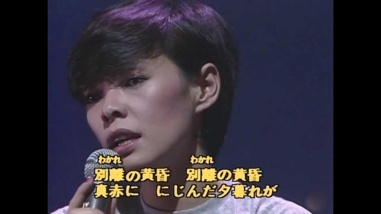 研ナオコ 別離(わかれ)の黄昏 (1981) 5 - YouTube